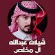 شيلات عبدالله ال مخلص - جعلني فدوه Download for PC Windows 10/8/7