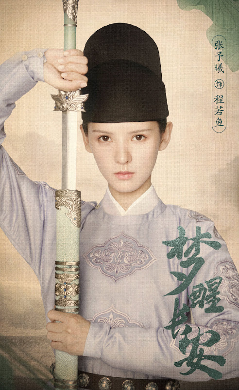Meng Xing Chang An China Drama
