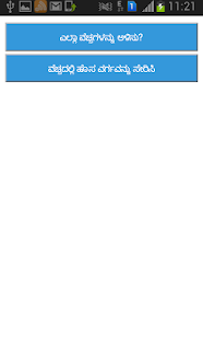 Kannada Expense Tracker- screenshot thumbnail