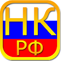 Tax Code of Russia Free icon