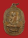 เหรียญเสือเผ่น หลวงพ่อสุด ปี 2521 พิมพ์หางงอ (นิยม) วัดกาหลง โค๊ต ๒    (5)