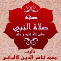 صفة صلاة النبى للشيخ الألبانى icon