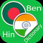 Bengali Hindi Dictionary
