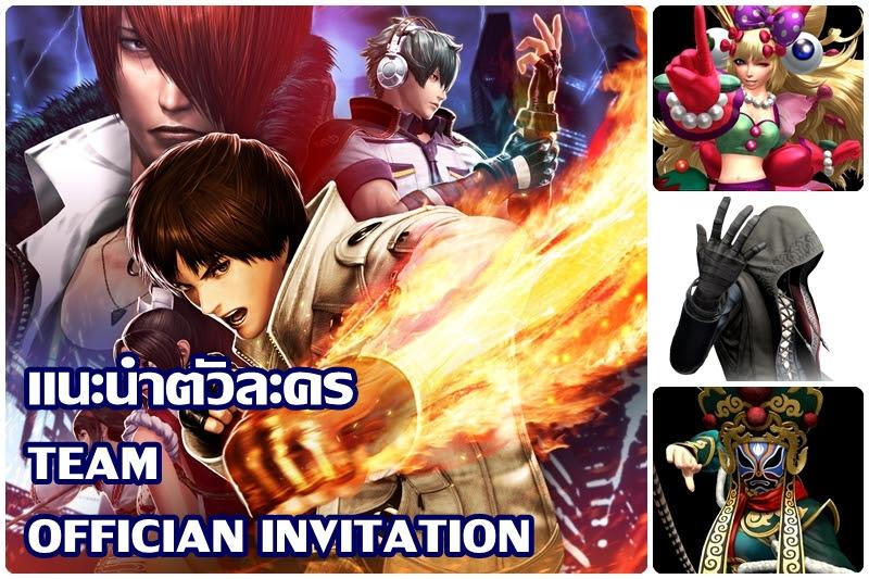 [KOF XIV] Team Official Invitation