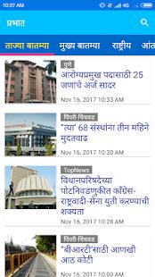 Prabhat Online News - náhled