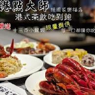 十三香經典麻辣鴛鴦鍋(板橋店)