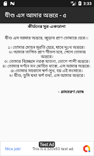 Download Seon Sangeet ( সিয়োন সঙ্গীত ) For PC Windows and Mac apk screenshot 3