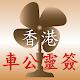 正宗車公靈籤 Download for PC Windows 10/8/7