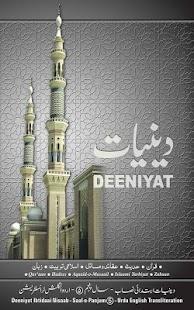 Free Download Deeniyat 5 Year Urdu - English APK