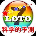 ロト 7 科学的予測 - LOTO 7 icon