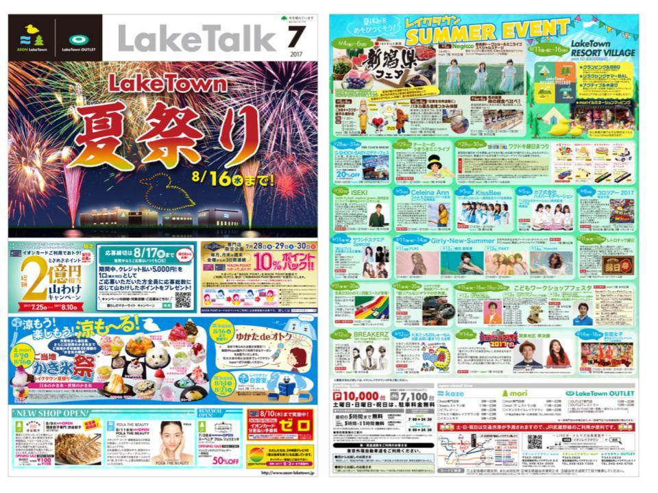 A043.【レイクタウン】Lake talk.jpg