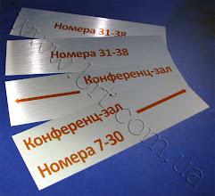 Photo: Указательные таблички для гостиницы. Металл - матовое серебро, печать Гравертон