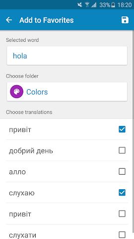 android Spanish-Ukrainian Dictionary Screenshot 7