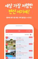 Screenshot of 야놀자펜션 - 펜션예약,펜션할인,풀빌라펜션,여행,숙박