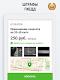 screenshot of Штрафы ГИБДД с Фото - Проверка и Оплата Онлайн