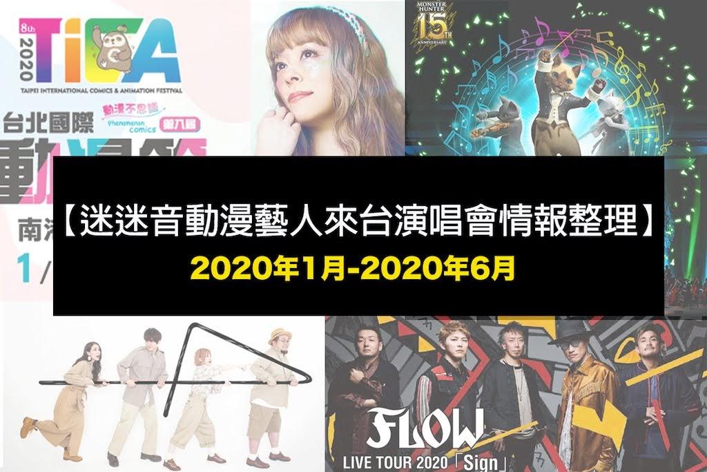 【迷迷音動漫藝人來台演唱會情報整理】2020年1月-2020年6月