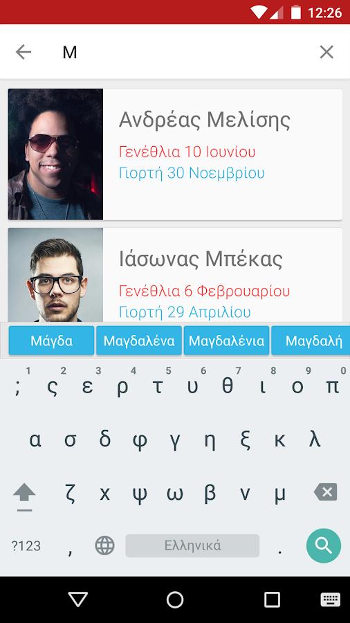 Εορτολόγιο Memento - στιγμιότυπο οθόνης