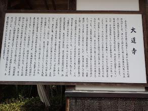 大道寺の説明