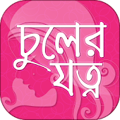 চুলের যত্ন hair care tips in bangla