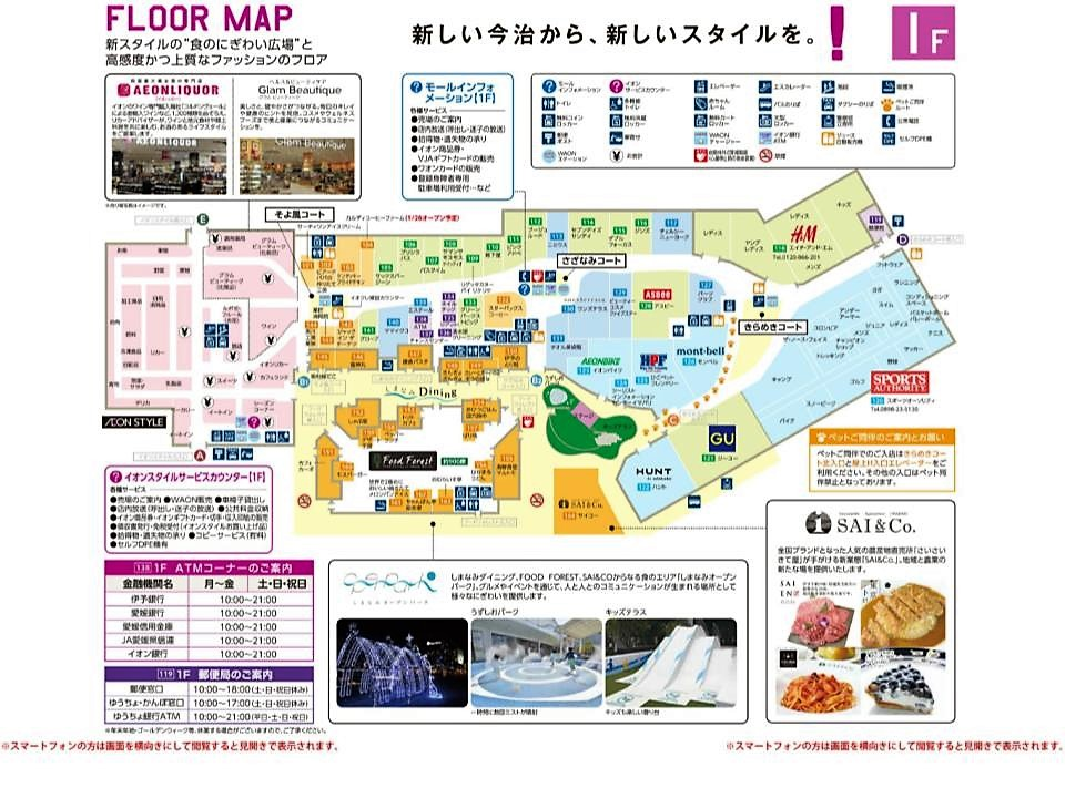 A163.【今治新都市】1階フロアガイド 170125版.jpg