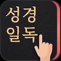 성경일독Q (잠금화면에서 성경 한절씩 읽는 습관) icon