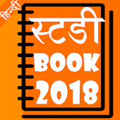 Study Book in Hindi