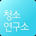 청소연구소 - 가사도우미, 청소, 청소도우미 icon