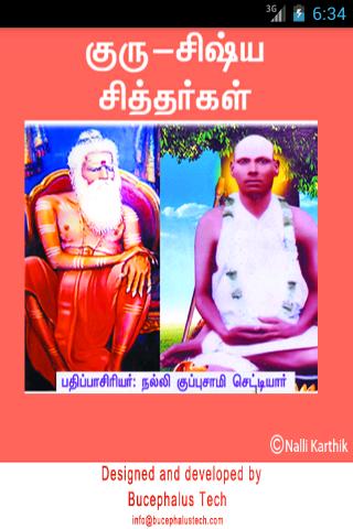 Nalli GuruSishya Siththargal