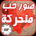 صور حب متحركة GIF icon