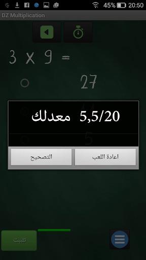 DZ Multiplication 1.0 screenshots {n} 4