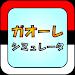 ガオーレ シミュレータ Icon