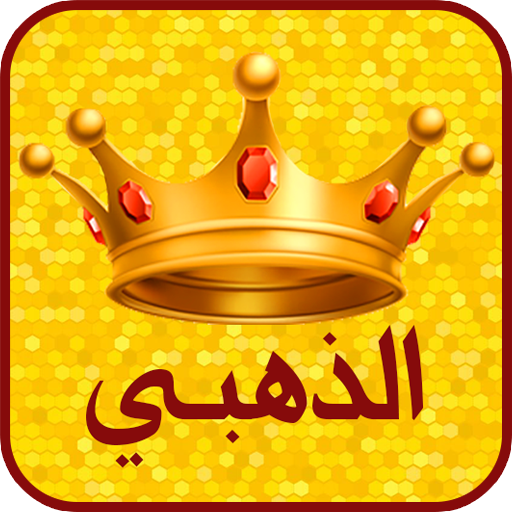 الوات ساب الذهبي - simulator app (apk) free download for Android/PC/Windows