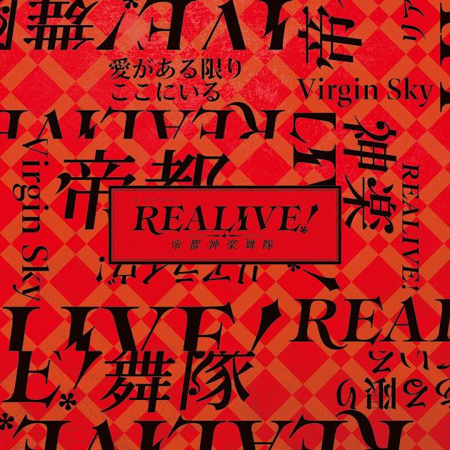 『REALIVE!~帝都神楽舞隊~』主題歌CD発売決定
