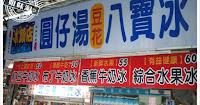 冰鎮店金砂糖刨冰店(慶豐)