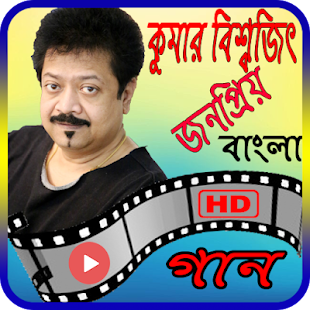 Download কুমার বিশ্বজিৎ এর গান - Best of Kumar Bishwajit For PC Windows and Mac apk screenshot 9