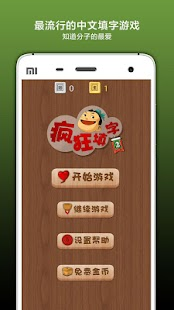 Free 疯狂填字2 APK for Android
