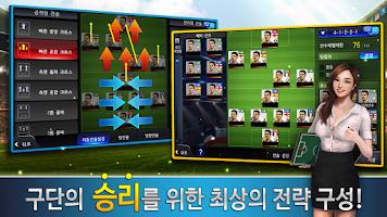 Screenshot of FC매니저 모바일 - 축구 게임