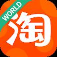 淘寶全球—下載APP,月月有獎賞 apk