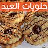 حلويات العيد بدون انترنت 2015