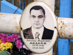 Photo: Авдеев Александр Михайлович (1943-2003)