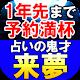 【占い界の鬼才 來夢】月相占い Download for PC Windows 10/8/7