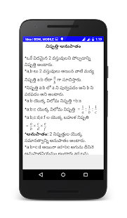 Arithmetic in Telugu - náhled