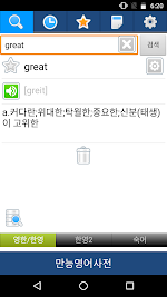 English Korean Dictionary Apk Download Free for PC, smart TV