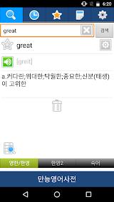 English Korean Dictionary Apk Download Free for PC, smart TV