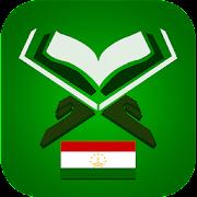 Қуръон - Quran Tajik