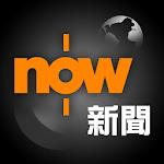 Now 新聞 - 24小時直播 5.7.10