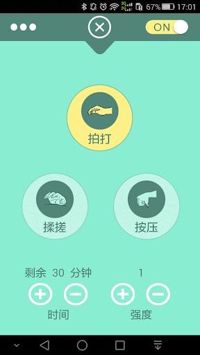 玩健康App|微轻松按摩仪免費|APP試玩