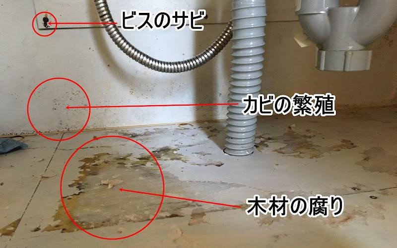 洗面台収納の水漏れによる被害状況