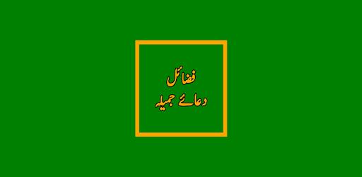 dua jameela pdf download