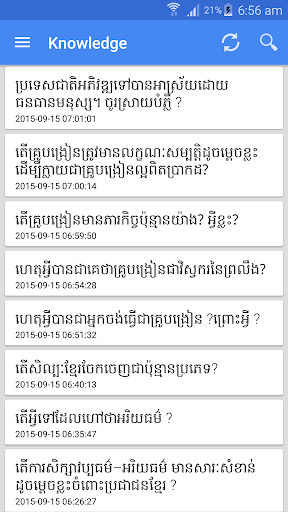 New Khmer Knowledge